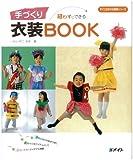 縫わずにできる手づくり衣装book (すぐに生かせる実技シリーズ)