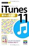 今すぐ使えるかんたんmini iTunes11基本&便利技
