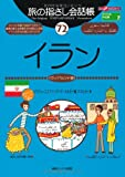 旅の指さし会話帳72イラン (旅の指さし会話帳シリーズ―ここ以外のどこかへ!)