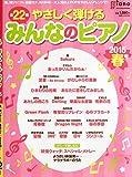 やさしく弾けるみんなのピアノ~2015・春~ (月刊ピアノ2015年4月号増刊)