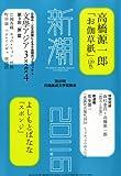 新潮 2011年 06月号 [雑誌]