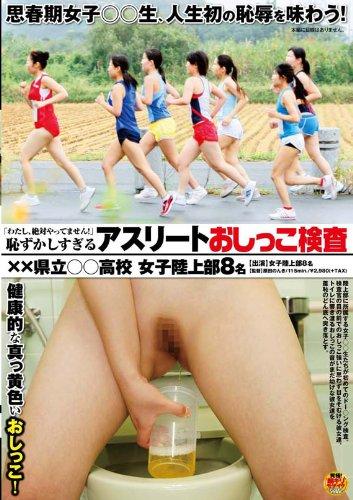 恥ずかしすぎるアスリートおしっこ検査 [DVD]