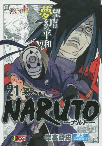 NARUTO-ナルト-(21) 二人のマダラ (集英社REMIX)