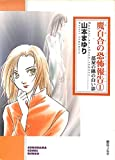 魔百合の恐怖報告(ショック・レポート) (1) (ソノラマコミック文庫)