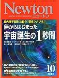 Newton (ニュートン) 2010年 10月号 [雑誌]