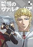 戦場のヴァルキュリア 4 [DVD]