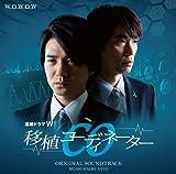 「CO 移植コーディネーター」オリジナルサウンドトラック