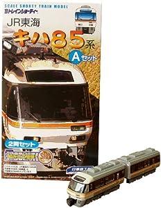 Bトレインショーティー JR東海キハ85系 Aセット