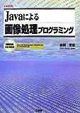 Javaによる画像処理プログラミング (I・O BOOKS)