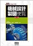 JISにもとづく機械設計製図便覧(第12版)