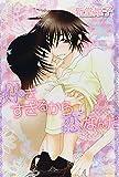 好きすぎるから恋なんだ / 新堂 姫子 のシリーズ情報を見る
