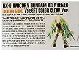 ガンダムフロント東京限定 HGUC 1/144 ユニコーンガンダム3号機フェネクス(デストロイモード)Ver.GFT カラークリアバージョン