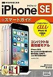 ゼロからはじめる iPhone SE スマートガイド au完全対応版