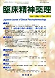 臨床精神薬理 第13巻12号〈特集〉うつ病治療の現状‐新規抗うつ薬の位置づけ