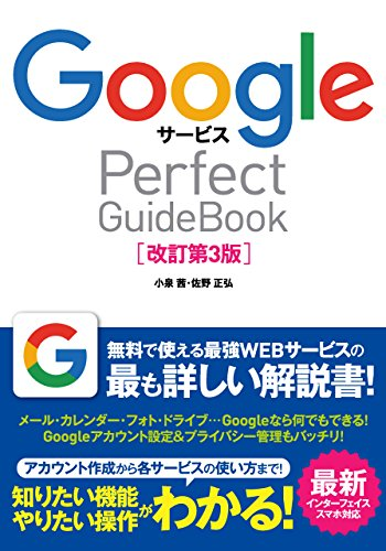 Google�����ӥ� Perfect GuideBook [������3��]