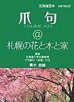 爪句@札幌の花と木と家 (北海道豆本)