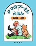 クマのプーさんえほん  第1集 5冊セット