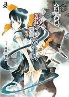 勇者と探偵のゲーム (一迅社文庫)