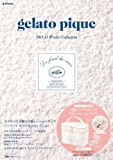gelato pique 2012-13 Winter Collection (e-MOOK 宝島社ブランドムック)