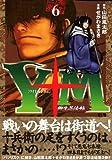 Y十M(ワイじゅうエム)~柳生忍法帖 6 (ヤングマガジンコミックス)