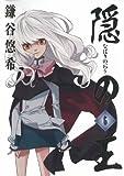 隠の王 6 (6) (Gファンタジーコミックス)