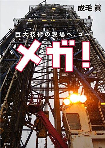 『メガ! 巨大技術の現場へ、ゴー』刊行記念イベントレポート