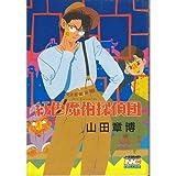 紅色魔術探偵団 / 山田 章博 のシリーズ情報を見る