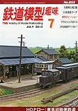 鉄道模型趣味 2013年 07月号 [雑誌]