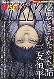 月刊 IKKI (イッキ) 2009年 09月号 [雑誌]