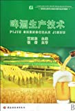 Beer Production Technology (Chinese Edition) thumbnail