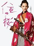大河ドラマ 八重の桜 総集編[DVD]