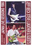 Japan Live Session 1986 [DVD] [Import]