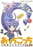 あっちこっち公式ファンブック こんぷり (まんがタイムKRコミックス)