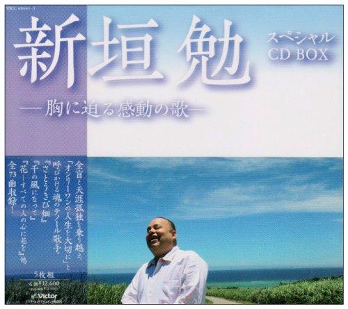 新垣勉スペシャルCD-BOX~胸に迫る感動の歌!