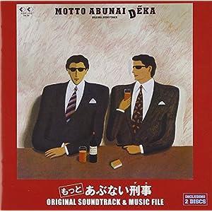 もっとあぶない刑事 オリジナル・サウンド・トラック&ミュージックファイル