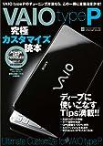 VAIO type P 究極カスタマイズ読本 (INFOREST MOOK PC・GIGA特別集中講座 321)