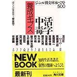 活字中毒養成ギプス―ジャンル別文庫本ベスト500 (角川文庫)