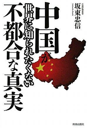 中国が世界に知られたくない不都合な真実