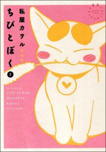 ちびとぼく 愛蔵版 (1) (バンブーコミックスBBコレクション)