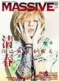 MASSIVE (マッシヴ) Vol.07 (シンコー・ミュージックMOOK)