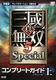 真・三國無双5 Special コンプリートガイド 上