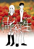 同窓生 人は、三度、恋をする 2 (ビッグコミックス)