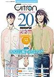 CitronVOL.20~20号記念特集~ (シトロンアンソロジー)