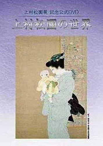 上村松園展 記念公式DVD「上村松園の世界」