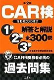 第2回 CAR検 自動車文化検定解答と解説―1級2級3級全300問