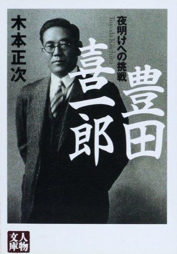 豊田喜一郎—夜明けへの挑戦 (人物文庫)