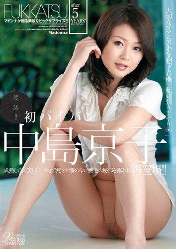 復活! !  中島京子 初パイパン マドンナ [DVD]