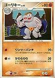 ゴーリキーLV.41 ポケモンカード DPs【破空の激闘】