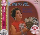 支那の夜/渡辺はま子懐かしのアルバム / 渡辺はま子 (CD - 2007)