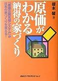 「原価」がわかる納得の家づくり—「原価公開見積システム」が日本の家づくりを変える!
